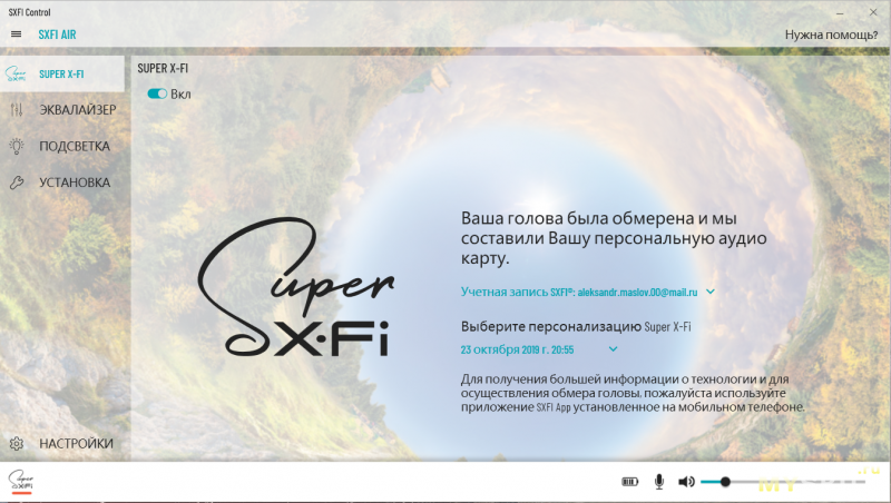 Наушники Creative SXFI AIR. Разбираемся с голографическим звучанием.