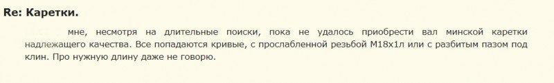 """Установка вала """"под квадрат"""" в каретку велосипедов ММВЗ, Салют, Орлёнок"""