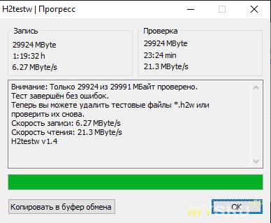 USB 2.0 флешка Microdrive 32 GB. Как я обдуманно решил купить флешки в 3 ночи.