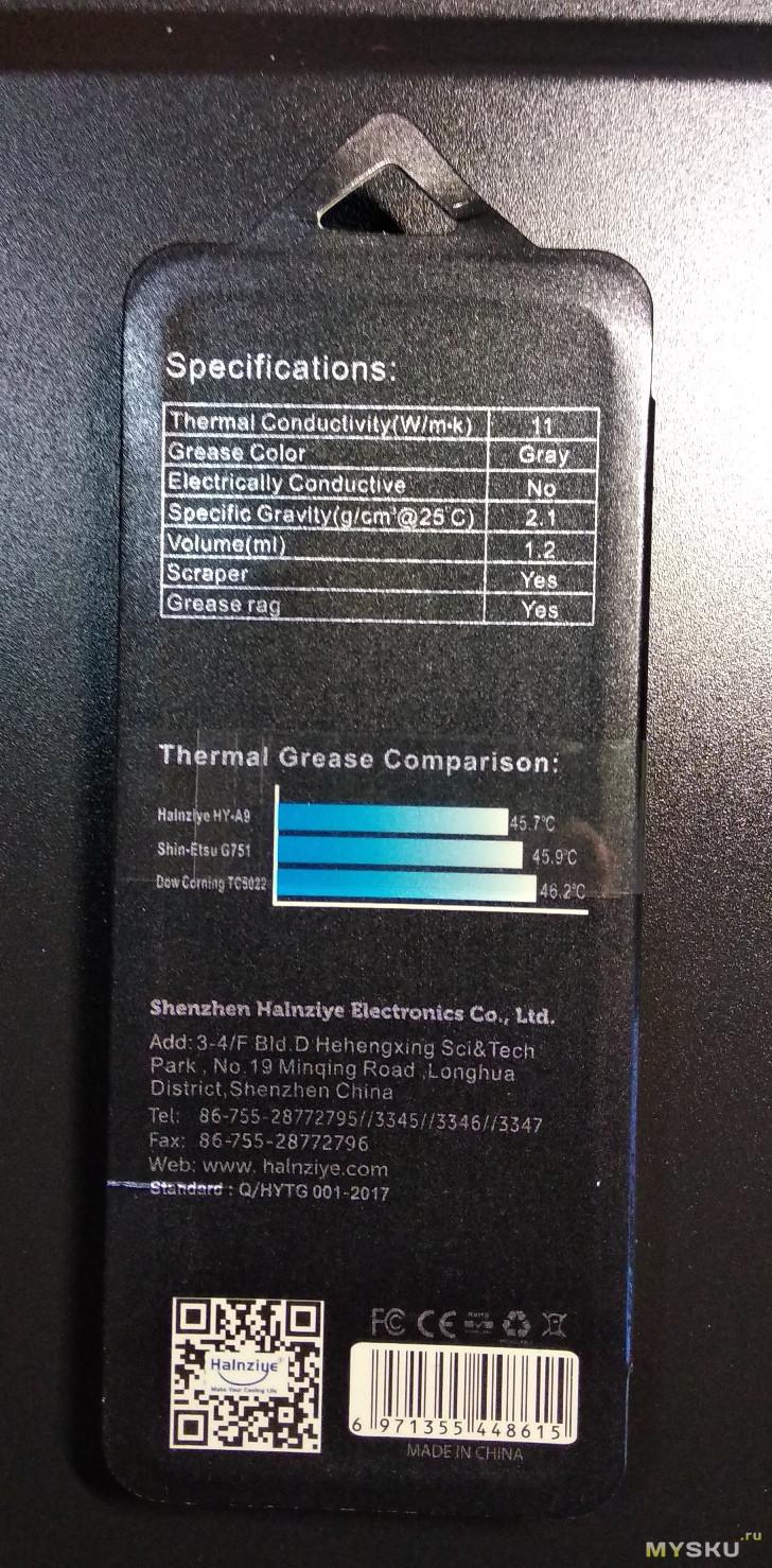 Тестирование термопасты HY-A9. Достойно.