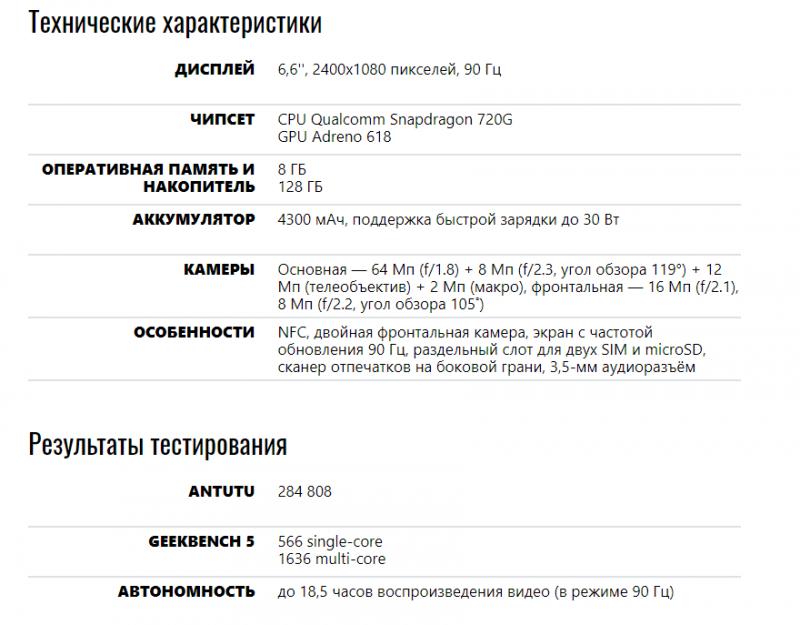 Подборка скидок на смартфоны Realme - 3X, C11, 6 Pro.