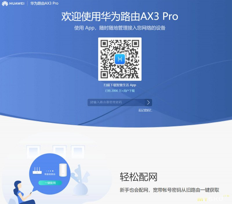 Маршрутизатор Huawei WIFI AX3 Dual-core – сыровато, но употребимо