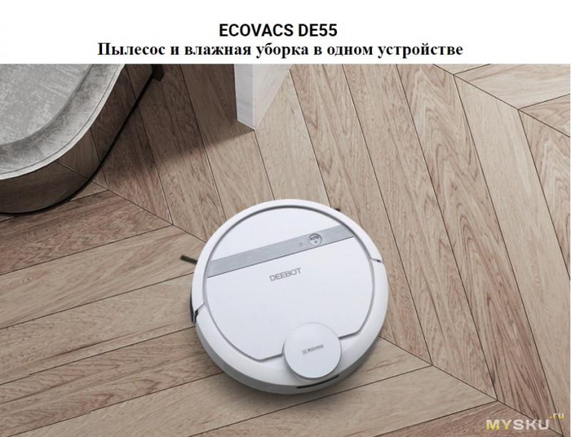 ECOVACS Deebot DE55 Лазерный робот-пылесос .$203.77