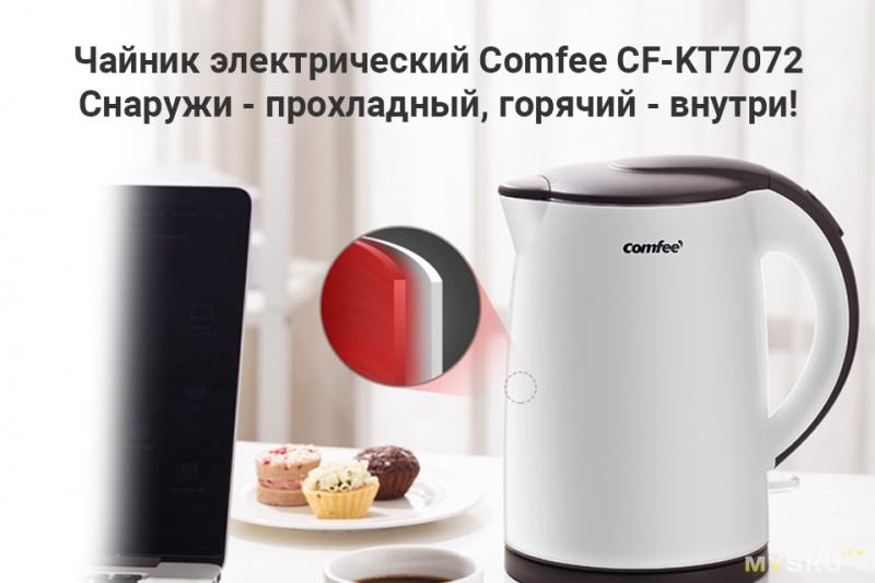 Электрический Чайник Comfee CF-KT7072 .$17,39(цена с доставкой)