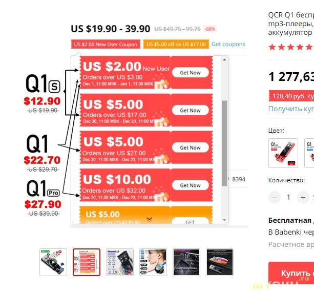 Скидки на линейку плееров+наушники QCR Q1.$12.9- $27.9