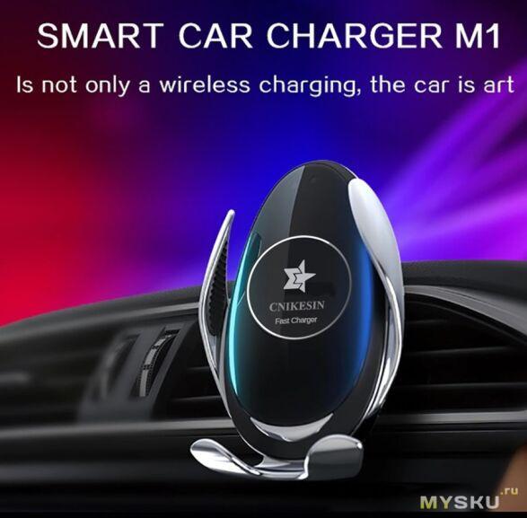 Беспроводная автомобильная зарядка M1 10W.$9.97