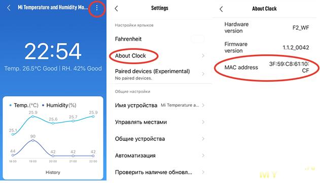 Как я прикручивал часы  LYWSD02MMC от Xiaomi к «умному дому» Domoticz на raspberry pi 3