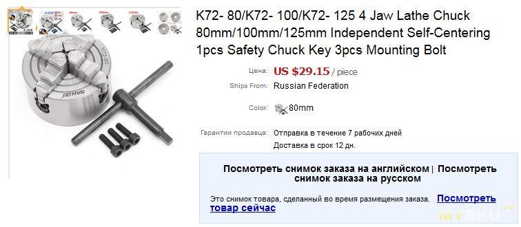 Акция -46% на 4х-кулачковый токарный патрон K72-80/K72-100/K72-125 с независимыми кулачками.