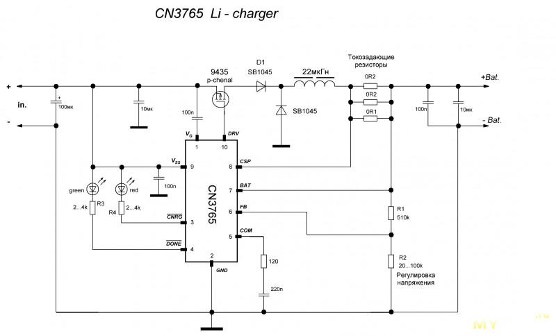 CN3765 зарядка для всякого разного лития своими руками.