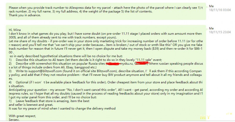 """Мой опыт заказа солнечной панели в магазине """"BlitzWolf Official Store"""" на Алиэкспресс"""