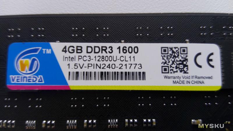 Оперативная память Veineda DDR3 4GB