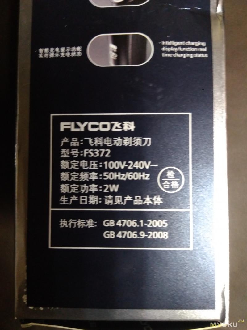 Бритва FLYCO FS372 (с разборкой)