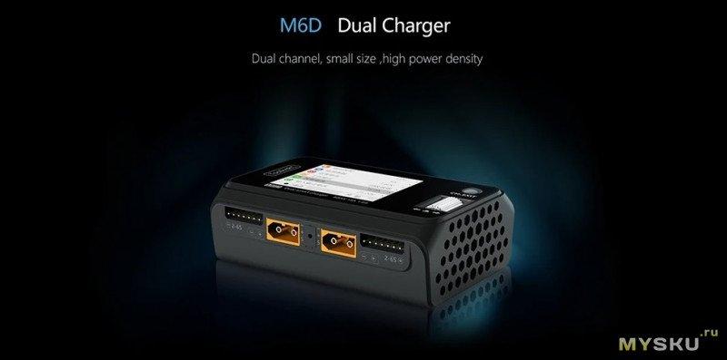 Умное зарядное устройство ToolkitRC M6D MINI  за .19