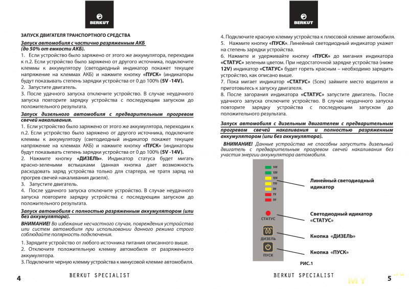 Конденсаторное пусковое устройство для автомобиля BERKUT JSC-800C