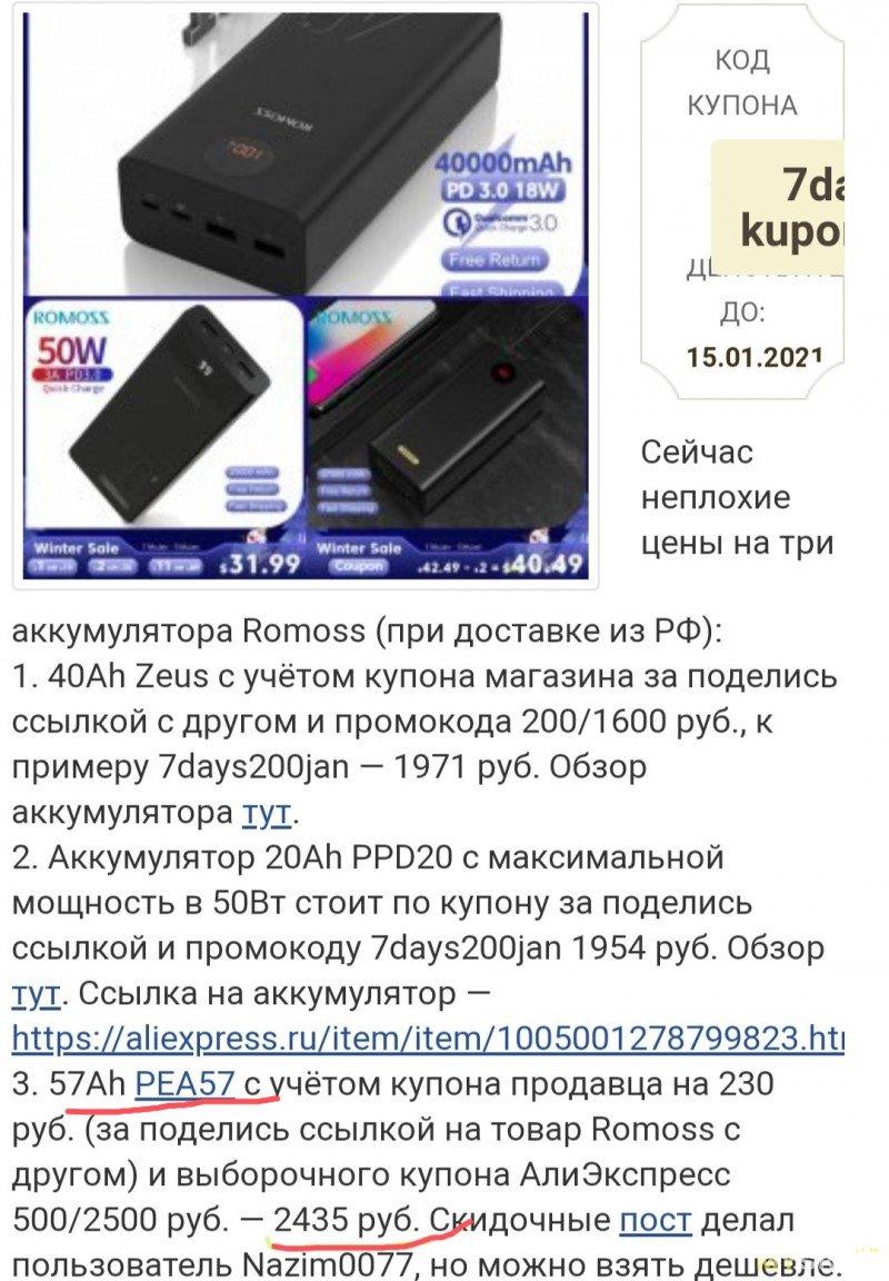 Romoss PEA60 - для тех, кому 57Ah мало