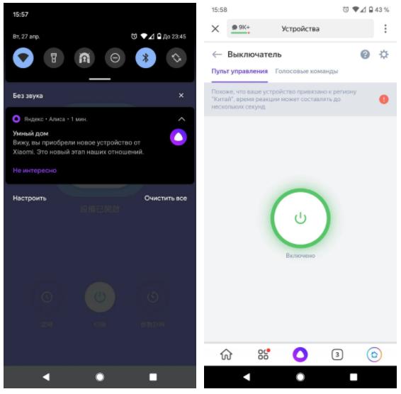 Беспроводной переключатель Xiaomi Julun Smart Switch в Home Assistant