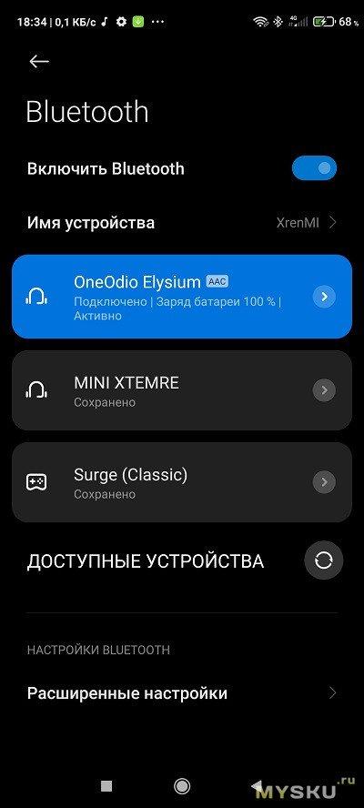 OneOdio Elysium добавляем кодек AAC