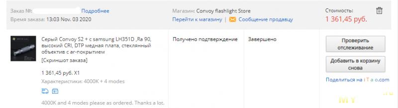 Раз Конвой, два Конвой. Convoy S2+ версия 2