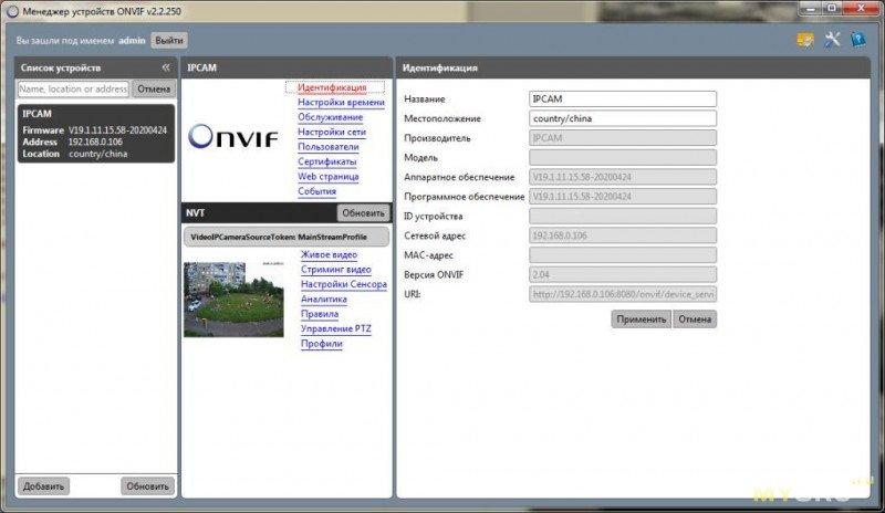 Уличная купольная 5 Мп IP-камера UniLook IPC-D251WF с поддержкой Onvif CCTV